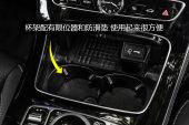 奔驰E级2018款前排储物空间缩略图