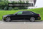 奔驰E级2018款雷达探头缩略图