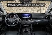 奔驰E级2018款中控区缩略图