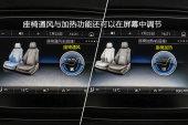 奔驰E级2018款后排座椅缩略图