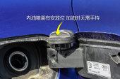 奥迪Q5L2018款油箱盖缩略图