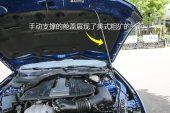 Mustang2018款支撑方式缩略图