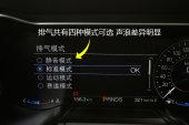 Mustang2018款排气缩略图