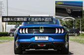Mustang2018款摄像头缩略图