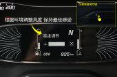 宝骏5102018款中控区缩略图