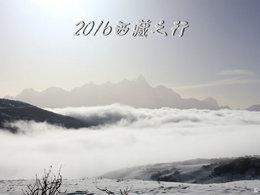最终的梦想 5月川进滇出西藏之行