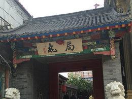 局气餐厅 品老北京美食