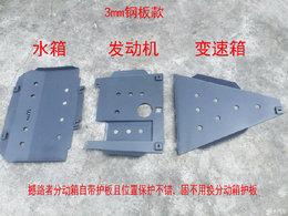 自制撼路者底盘护板 及前绞盘架