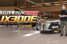 王俊凯站台 400公里续航 雷克萨斯首款纯电SUV抢先测
