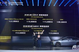 荣威ei6 MAX上市,搭载L2.5+级智能驾驶