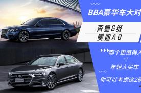 BBA豪华车大对决!奔驰S级和奥迪A8,哪个更值得入手?