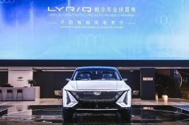 2021上海车展:凯迪拉克LYRIQ,开局之作