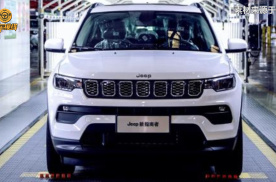 新款Jeep指南者正式下线 有望年内正式上市