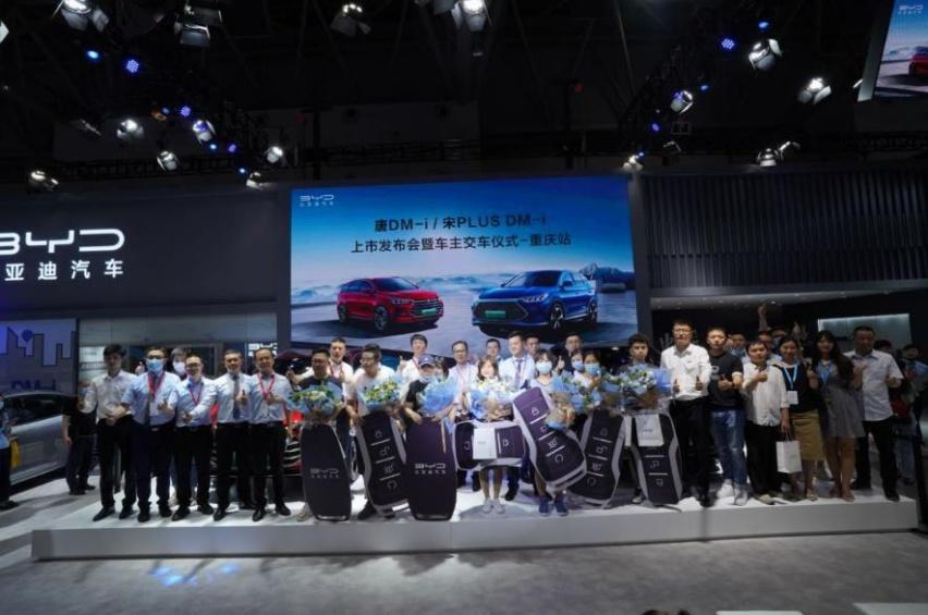 《【华宇在线娱乐注册】比亚迪DM-i家族重庆车展人气旺,因为优势在山城更显著》