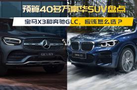 预算40多万豪华SUV盘点,宝马X3和奔驰GLC,应该怎么选