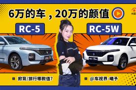 6万的车撑起20万的颜值,RC-5、RC- 5W 旅行哪款值