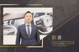 刘鹏:安全/健康/环保的新款沃尔沃S90,是豪华的最好注脚!