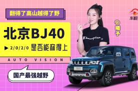 翻得了高山越得了野,北京BJ40是不是国产最强越野?