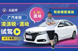 首次搭载1.5L混动/驾驶感更高级 广汽本田凌派锐·混动试驾
