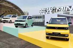 五菱宏光MINIEV马卡龙3.76万元起售,哪款配置最超值?