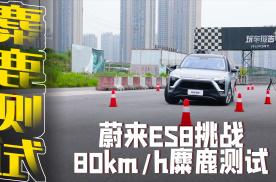 蔚来ES8麋鹿测试成绩揭晓,80km/h能否通过?