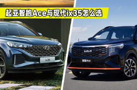 三大件相同,起亚智跑Ace和现代ix35该怎么选?看完对比清楚了