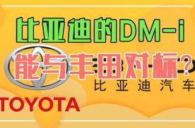 国内混动技术发展迅猛,现在比亚迪DM-i技术能与丰田对标吗?