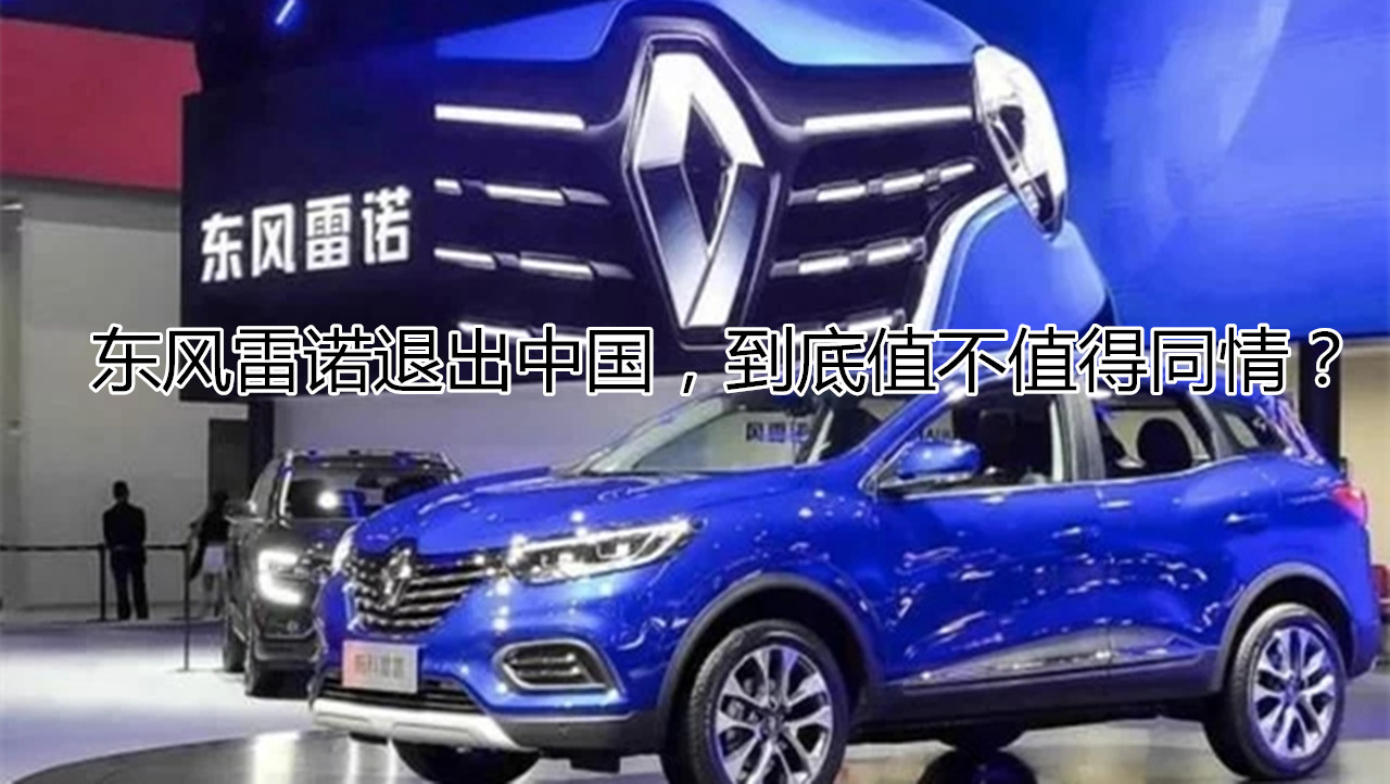 东风雷诺退出中国,到底值不值得同情?网友:法系车早就凉了!视频
