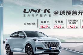 2.0T+8AT,长安UNI-K预售15.79万起,要火?