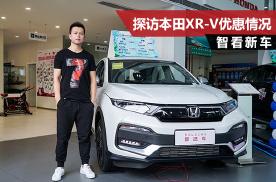 享受1.5万现金让利,实地探访本田XR-V优惠情况