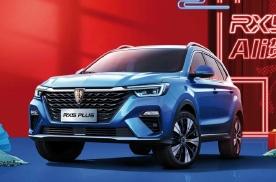 荣威RX5 PLUS新车型上市 售价11.98万元
