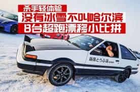杀手轻体验: 没有冰雪不叫哈尔滨,8台超跑漂移小比拼