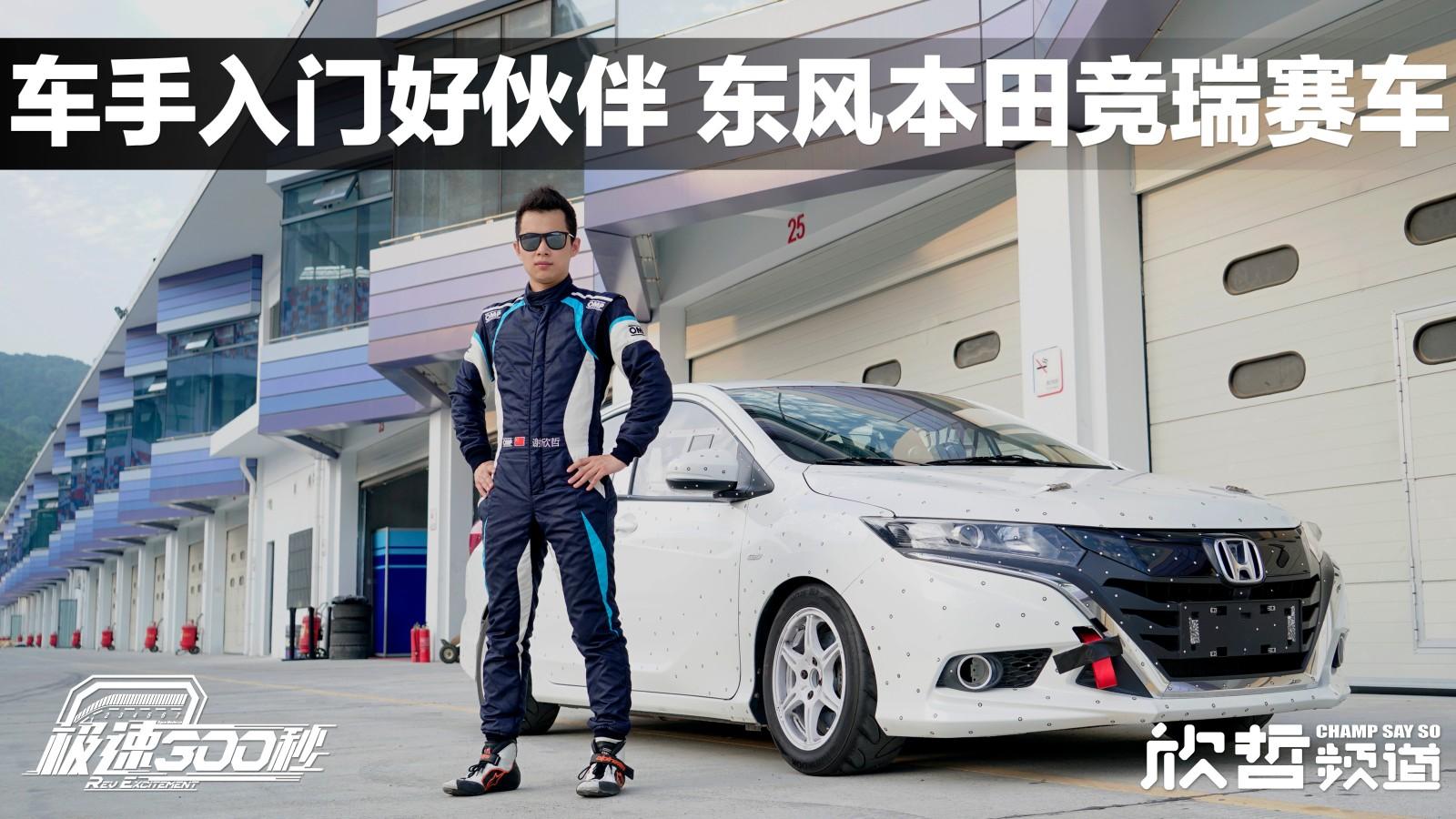 极速300秒 | 车手入门好伙伴 东风本田竞瑞赛车视频