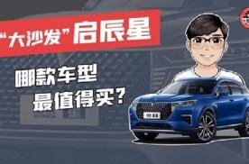 """""""大沙发""""启辰星,哪款车型最值得入手?"""