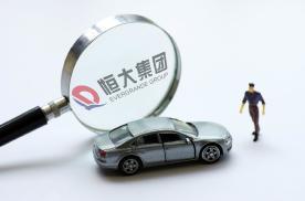 恒大汽车计划在科创板上市,股价大涨后市值超2000亿港元
