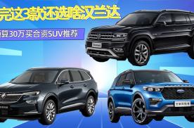 预算30万买合资SUV!看完这3款SUV,你还会选汉兰达吗?