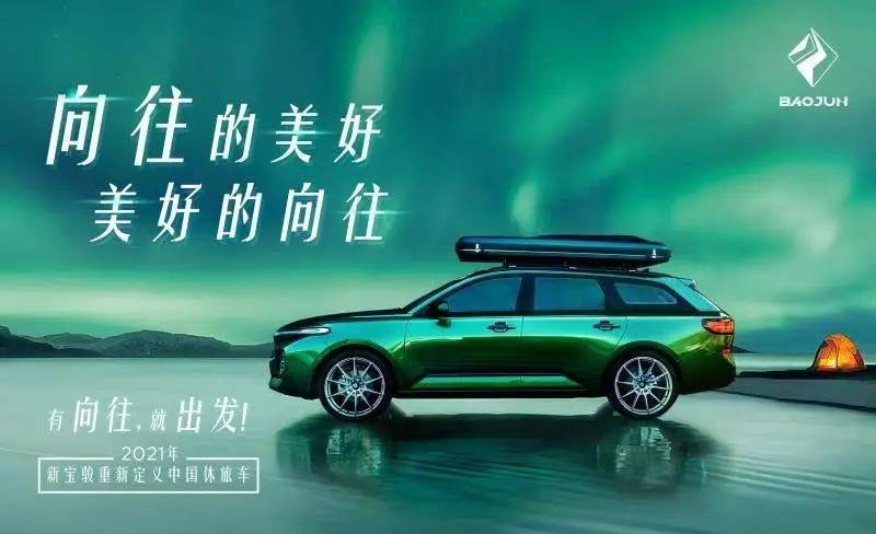 新宝骏发布旅行车;奔驰EQS谍照爆出;云度π3将推新车
