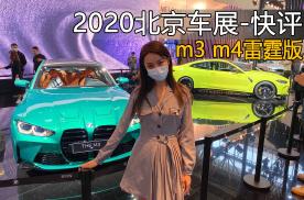 """北京车展:M3/M4/新5系亮相,三匹""""宝马"""""""