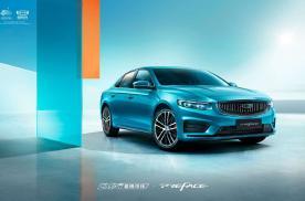吉利PREFACE:重新定义中国家用轿车
