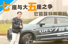 SUV的七座与大五座之争!本田UR-V能算好答案吗?