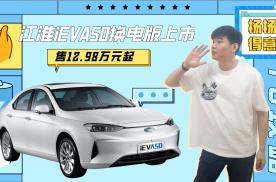 售12.98万元起 江淮iEVA50换电版上市