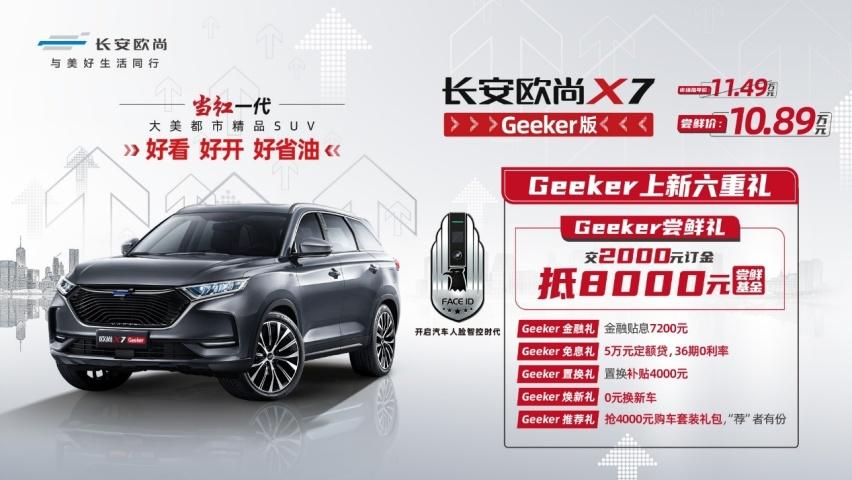 长安欧尚X7 Geeker版上市 尝鲜价10.89万元