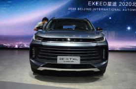 北京车展:新款星途TXL预售15万起,搭1.6T发动机!