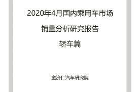 """2020年4月轿车市场销量分析报告:""""5+3+1""""新格局已成"""