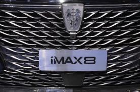 好车不怕晚,上汽埃尔法荣威i MAX8重磅发布