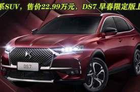 法系SUV,售价22.99万元,DS7 早春限定版上市