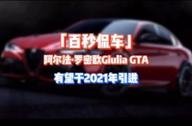 阿尔法罗密欧Giulia GTA 有望于2021年上市
