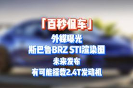 斯巴鲁BRZ STI渲染图曝光 有可能搭载2.4T发动机
