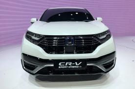 百公里油耗仅1.1L 本田CR-V 锐·混动e+于2月2上市