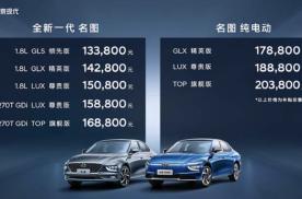 全新一代名图&名图纯电动同步上市 大家轿时代来临